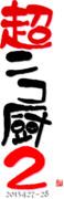 【超会議2】超ニコ厨2【Tシャツ】