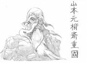 【模写】山本元柳斎重國