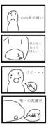 四コマ「口内炎」