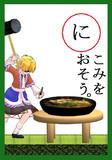 【に】の札