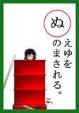【ぬ】の札