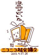 超会議2Tシャツ応募(可愛い系バージョン)