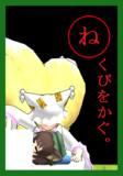 【ね】の札