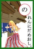 【の】の札