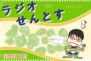 芽キャベシ太郎