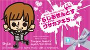 ラジオせんとす第20回  Birthday SP ゲスト:クサカアキラさん