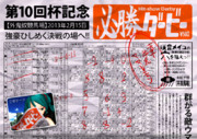 『Sonic Angels ~空を翔る翼~』軍曹の競馬新聞 編