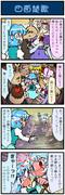 がんばれ小傘さん 816