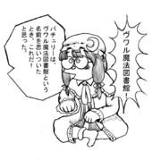 東方漫画道