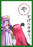 【や】の札 弐