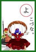 【よ】の札 壱
