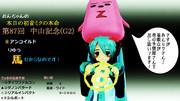 【MMD】おんちゃんの本日の初音ミクの予想『中山記念(G2)』