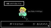 【セラクエNO_133】声マネSTAR