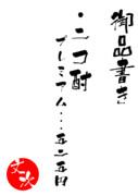 ニコ酎プレミアム五二五円