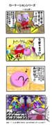 ローテーションシリーズ -マルボ-