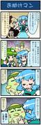 がんばれ小傘さん 820