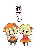 あきぃ姉妹