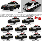 トヨタ・クラウン パトロールカー用追加テクスチャ配布します