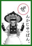 【ぜ】の札