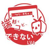 端杉てコピーできない LV4