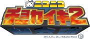 ニコニコ超会議2 戦隊ロゴ風Tシャツデザイン