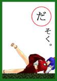 【だ】の札