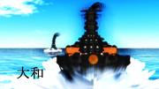 【MMD】戦艦大和