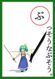 【ぶ】の札