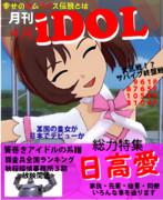 月刊アイドル 4月号 日高愛特集 特集:簀巻きアイドルの系譜など