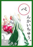 【べ】の札