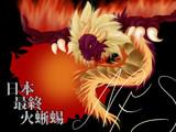 日本ファイナルサラマンダー描いた。