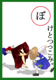 【ぼ】の札