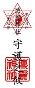 博麗神社のお札
