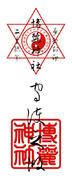 博麗神社のお札3