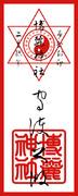博麗神社のお札4