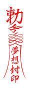博麗神社のお札5