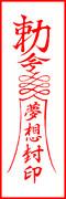 博麗神社のお札6