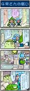 がんばれ小傘さん 823