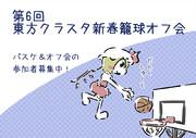 バスケオフ参加者募集中!