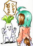 響子ちゃん、新しい友達だよ。