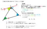 三角形の内角の和が180°であることの証明