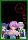 【ぺ】の札