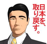 安倍シンゾー(テスト)