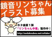 【鏡音リンイラスト募集】ネタ曲第1弾「リンちゃん中毒」3/9締切