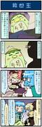 がんばれ小傘さん 824