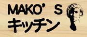 MAKO'Sキッチン