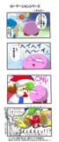 ローテーションシリーズ -グルク-