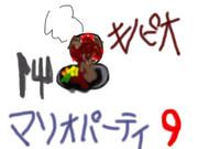 キノピオ焼き