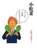 だじゃれ 小松菜