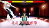 アメコミミク「北斗有情破顔拳!!」